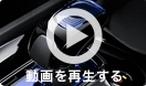 http://www.honda.co.jp/VEZEL/video/interface/